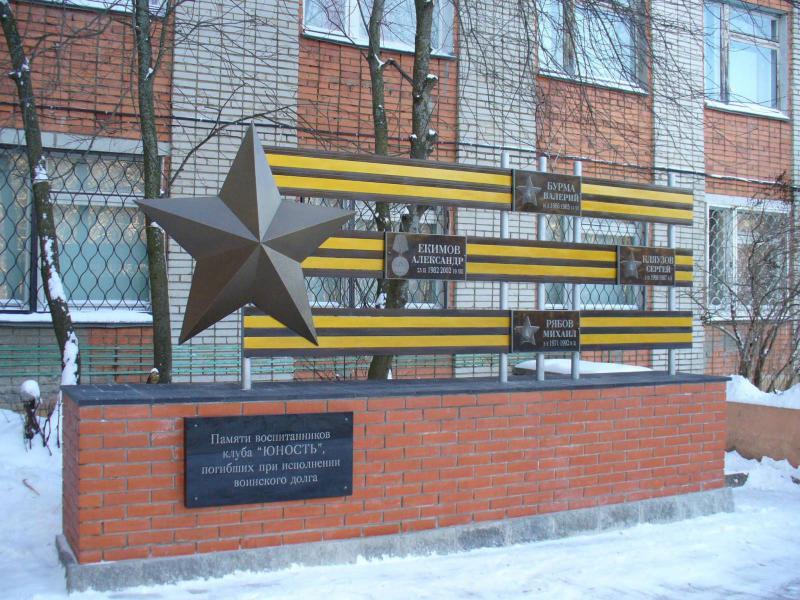 Монумент памяти воспитанников клуба «Юность», погибших при исполнении воинского долга